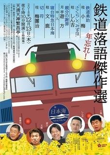 2018.12.13.鉄道落語傑作選.jpg